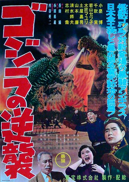 el rey de los monstruos gojira no gyakushu 1955 unsmushed
